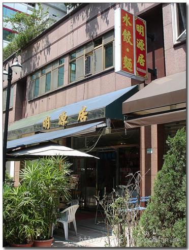 97.07.03 明源居水餃麵食館 @愛吃鬼芸芸