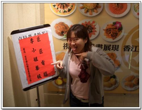 95.04.25 明如歡送會@京星港式飲茶 @愛吃鬼芸芸