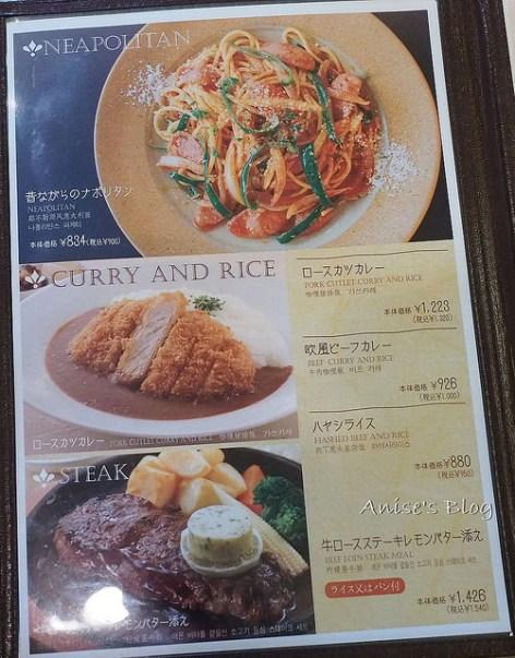 羽田機場美食 Le Ciel012