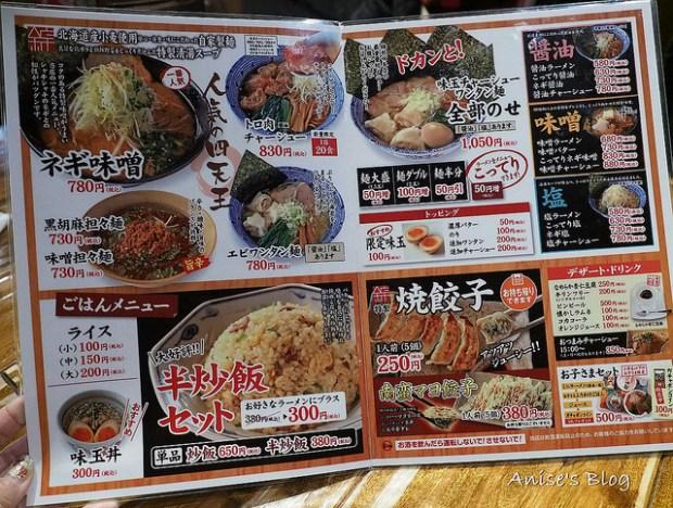 秋田 錦本店 拉麵004