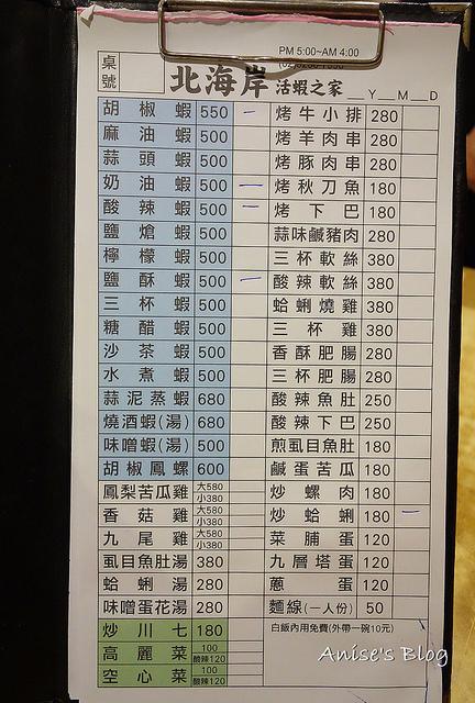 蘆洲胡椒蝦007