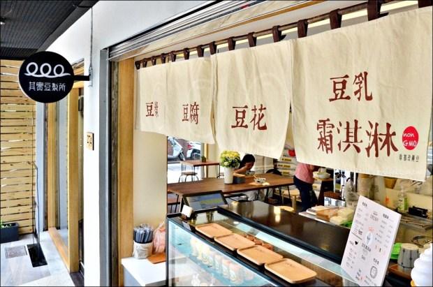其實豆製所(大安店).豆漿、豆花、豆腐、豆乳霜淇淋,瑞安街文青風甜品店(姊姊食記)