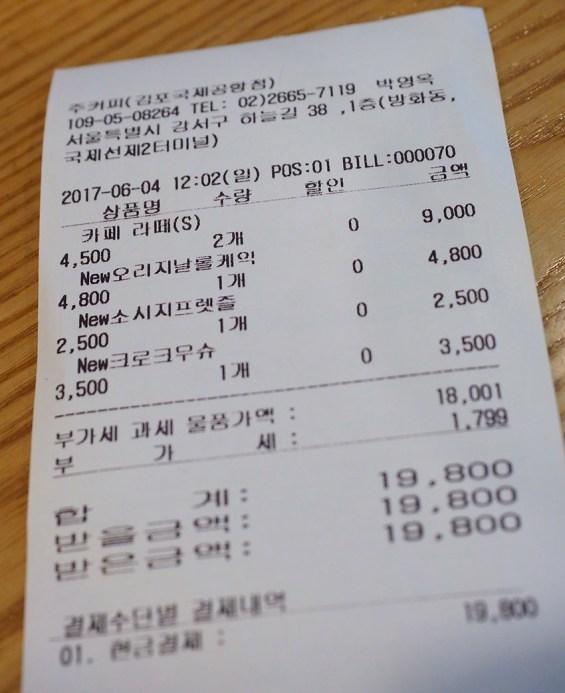 金浦機場 ZOO CAFE
