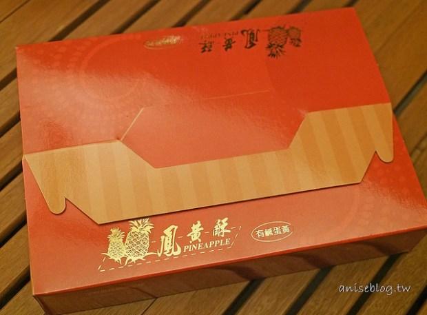 小潘鳳梨酥_005