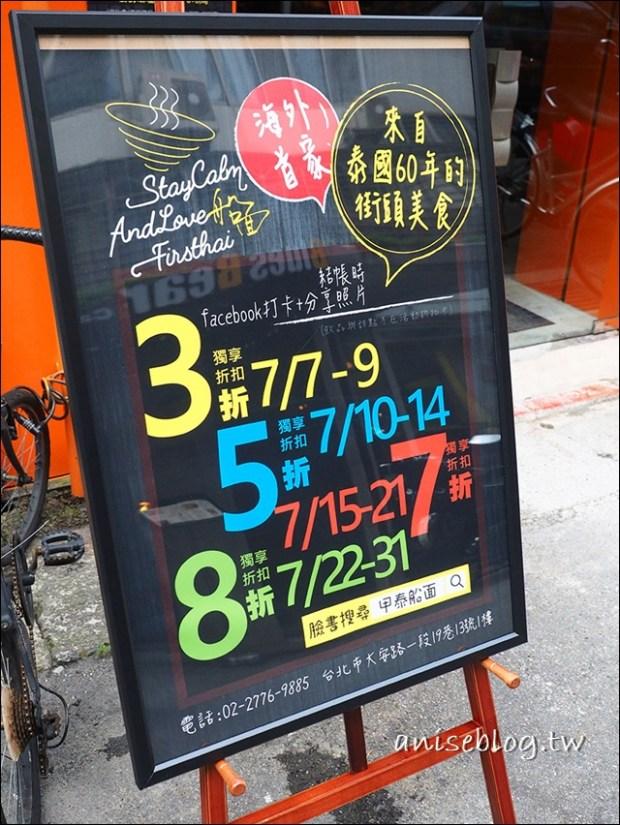 東區美食.甲泰船面,新開幕泰式街頭小吃 7/10-7/14 五折 超划算!
