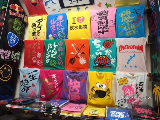 沖繩伴手禮,國際通必逛COSMIC(コスミック),沖繩限定版馬來獏 T-Shirt及T-Shirt DIY