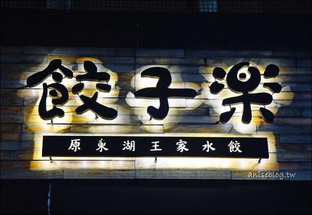 餃子樂(原東湖王家水餃),乾麵和小菜好厲害!
