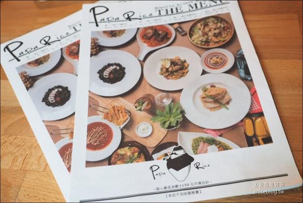 Pa Pa Rice 義大利燉飯專賣,大忙人匆匆亂聚會