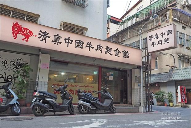 清真中國牛肉麵館