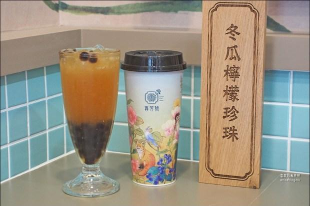 春芳號,懷舊與華麗復古風手搖茶,花花杯始祖在台北也喝得到啦!