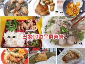 今日熱門文章:巴黎10歐平價美食:松興河粉、37M2台灣便當奶茶、工人餐廳、Pho14、UDON BISTRO KUNITORAYA、董氏豆漿、picard