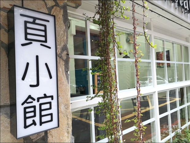 頁小館Restaurant Page 大直美食@2018米其林餐盤