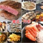 即時熱門文章:丹彤 @ 日月潭畔雲品溫泉酒店自助餐廳 (一泊二食之晚餐+早餐)