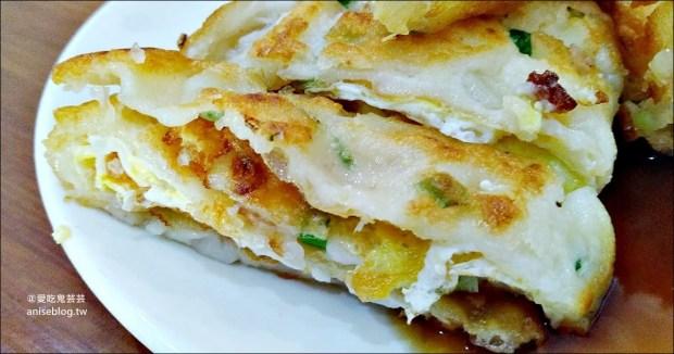 嘉義早點阿娥蛋餅 + 成仁街古早味蛋餅,嘉義推薦早餐美食(姊姊食記) @愛吃鬼芸芸