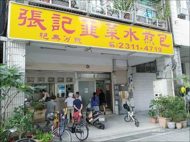 張記韮菜水煎包,西門町推薦小吃老店,萬華區西門站美食(姊姊食記)