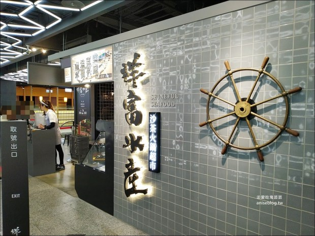 祥富水產沙茶火鍋超市,新光三越南西三館,捷運中山站美食(姊姊食記)