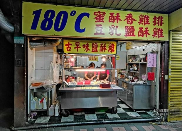 台北好吃鹽酥雞推薦   180度C蜜酥香雞排、豆乳鹽酥雞 @西門町