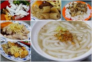 今日熱門文章:三沙灣米苔目,黑白切小菜超讚在地人美味早午餐,基隆美食小吃(姊姊食記)