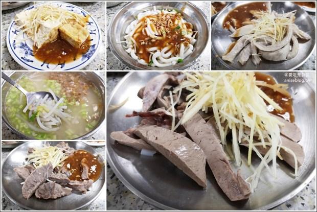 士東市場米粉湯(137攤)、黑白切小菜,台北最美菜市場吃早午餐,士林區美食(姊姊食記) @愛吃鬼芸芸