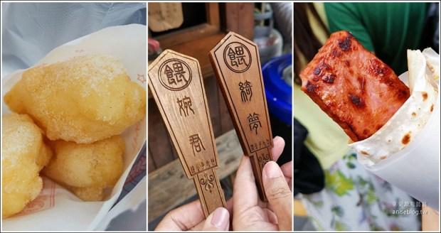 台南國華街小吃 | 林家番薯碰(白糖粿)、餵公子吃餅,外掛小西腳仙草茶 @愛吃鬼芸芸