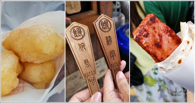 台南國華街小吃 | 林家番薯碰(白糖粿)、餵公子吃餅,外掛小西腳仙草茶