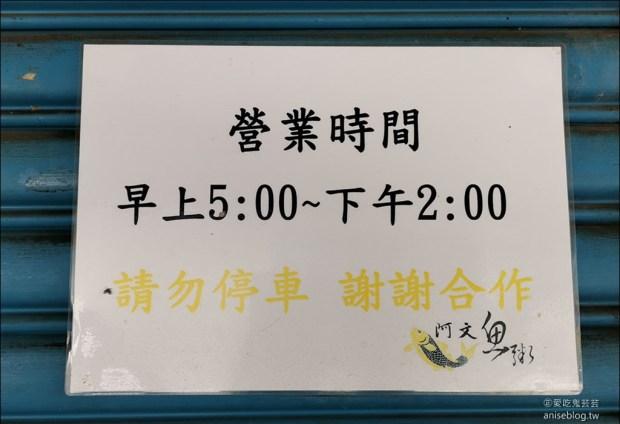 阿文魚粥,嘉義最佳台式早午餐@文化夜市