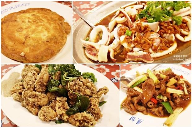 女娘的店,天母山腳下的農村風台灣料理@2019米其林必比登推介(姊姊食記)