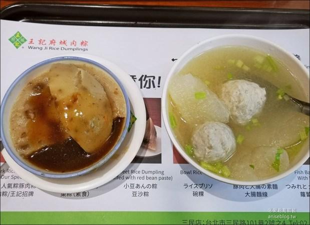 王記府城肉粽,魚丸蘿蔔湯不得了的好喝 @愛吃鬼芸芸