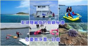 今日熱門文章:澎湖隱藏版島嶼秘境 | 忘憂島浮潛一日遊