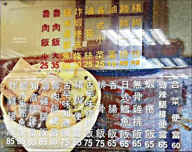 三重知高飯,文化北路超人氣便當店,台北橋站、三重國小站美食(姊姊食記)