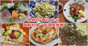 今日熱門文章:海鮮ばってん,恩納村・読谷・北谷/海鮮料理、居酒屋推薦 (文末菜單)