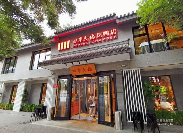 北京烤鴨推薦 | 四季民福烤鴨,烤鴨可口、環境優美高貴不貴