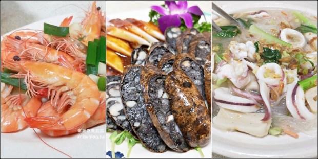 老船長平價海鮮店,東北角象鼻岩、深澳漁港美食(姊姊食記)