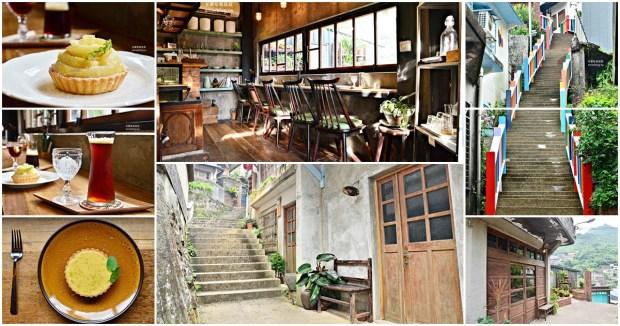 散散步咖啡,隱身山城小徑的老屋咖啡館,祈堂老街彩虹階梯,金瓜石美食(姊姊食記) @愛吃鬼芸芸