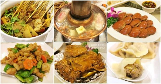 東北軒酸菜白肉鍋,酸而不嗆好夠味,嗜辣者的天堂! @愛吃鬼芸芸