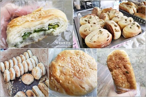 帶著清珍早點蔥燒餅再訪抹茶山,宜蘭礁溪老店早餐美食(姊姊食記) @愛吃鬼芸芸