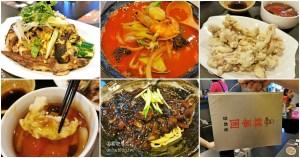 今日熱門文章:韓華園,超夯的道地韓式中華料理,大推糖醋肉、炒碼麵 (文末菜單)