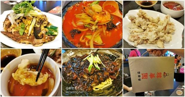 韓華園,超夯的道地韓式中華料理,大推糖醋肉、炒碼麵 (文末菜單) @愛吃鬼芸芸