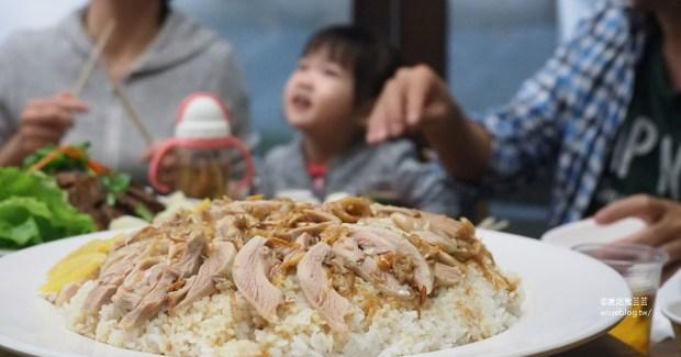 噴水雞肉飯小雅店,雞肉飯辦桌版,超適合宴客! @愛吃鬼芸芸