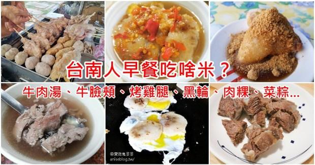 台南早餐吃什麼?億載雞腿王、肉粿(上崙早餐店)、安平金土產牛肉湯(牛頰肉)、安平周氏肉粽菜