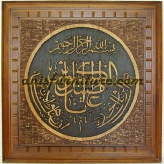 kaligrafi al-qur'an jepara