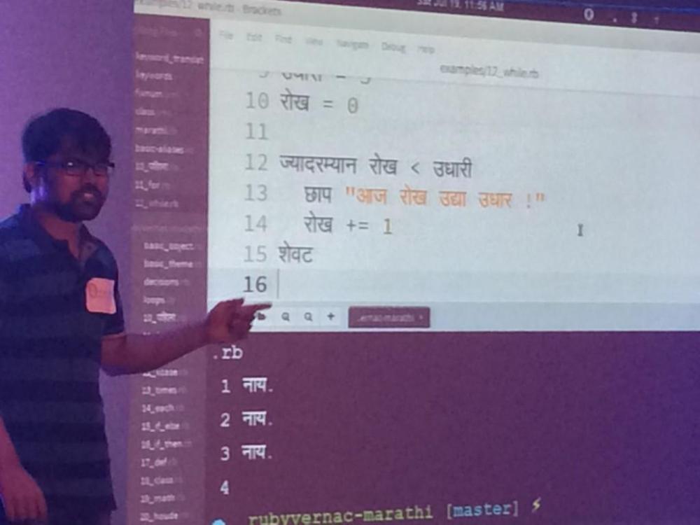 Deccan Ruby Conf, Pune 2014 (2/2)