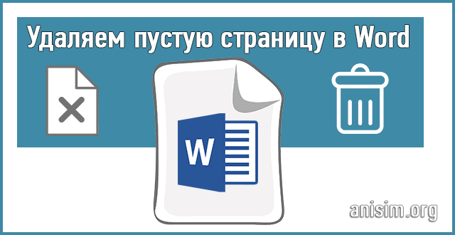 How to Delete Page in Word: Empty and Unnecessary - Instructions