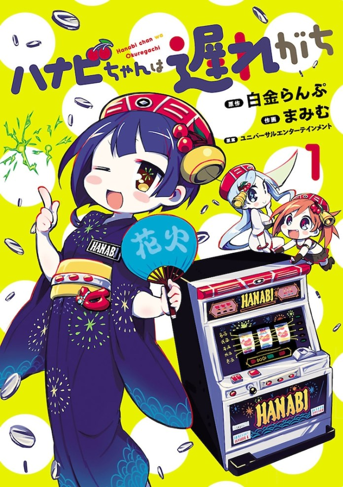 This image has an empty alt attribute; its file name is Hanabi-chan-Is-Often-Late-720x1024.jpg