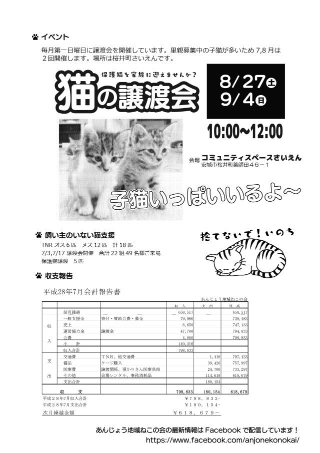 活動レポート_201607月分-02