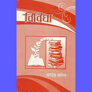 vividha-cover