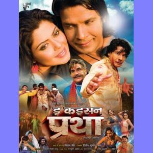 e_kaisan_pratha-poster