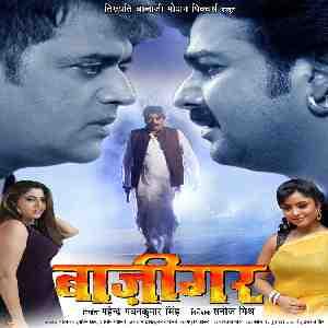 Bajigar-poster