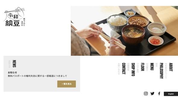 没収相次ぐ? 1万円の納豆生涯無料パスポート、適正価格は何円?(ITmedia ビジネスオンライン) - Yahoo!ニュース