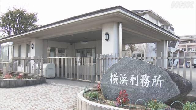 横浜刑務所の受刑者にHIV陽性伝えず 弁護士会が警告 | NHKニュース